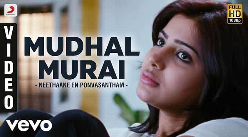 Mudhal Murai Song Lyrics From Neethaane En Ponvasantham