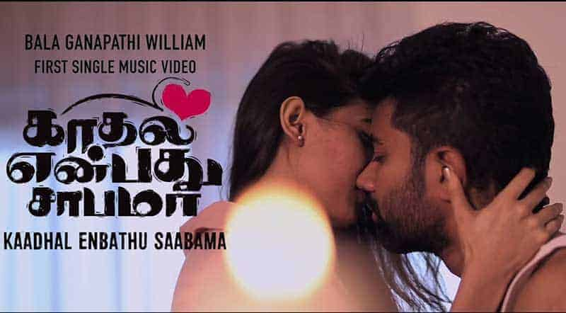 Kadhal Enbathu Saabama Song Lyrics