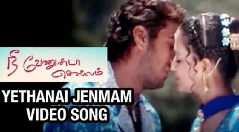 Yethanai Jenmam Eduthalum Song Lyrics