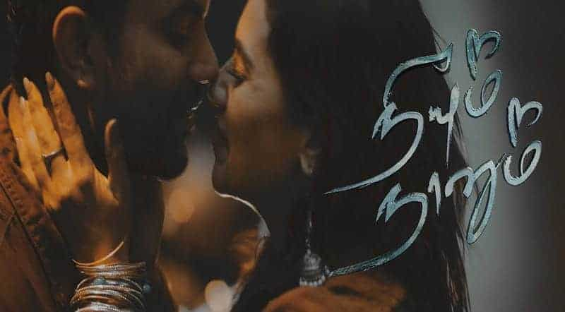 Nee illamal Song Lyrics From Neeyum Naanum Tamil Movie
