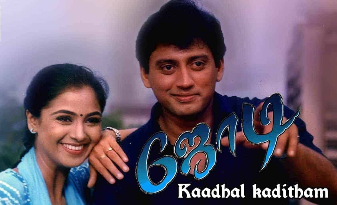 Kadhal Kaditham Song Lyrics From Jodi
