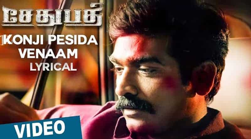 Konji Pesida Venaam Song Lyrics From Sethupathi