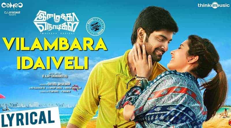 Vilambara Idaiveli Song Lyrics From Imaikkaa Nodigal