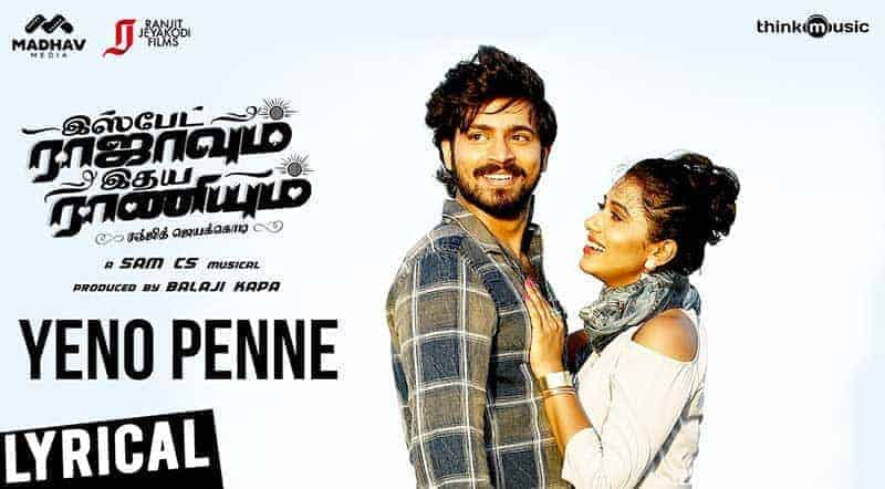 Yeno Penne Song Lyrics From Ispade Rajavum Idhaya Raniyum