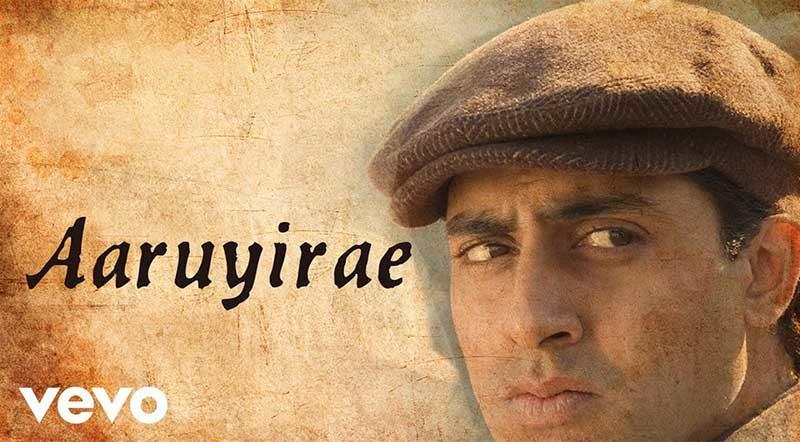 Aaruyire Mannipaaya Song Lyrics From Guru
