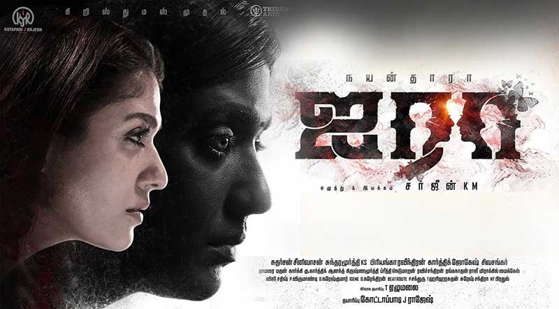 Airaa Tamil Movie Song Lyrics