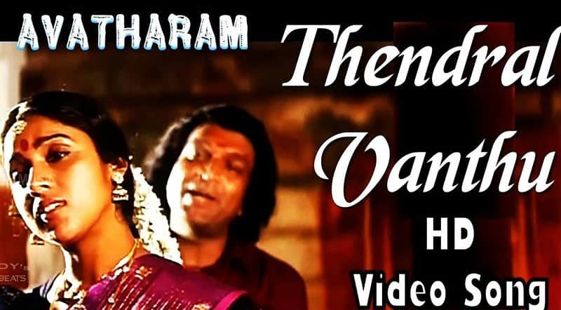 Thendral Vanthu Theendum Pothu Song Lyrics From Avatharam