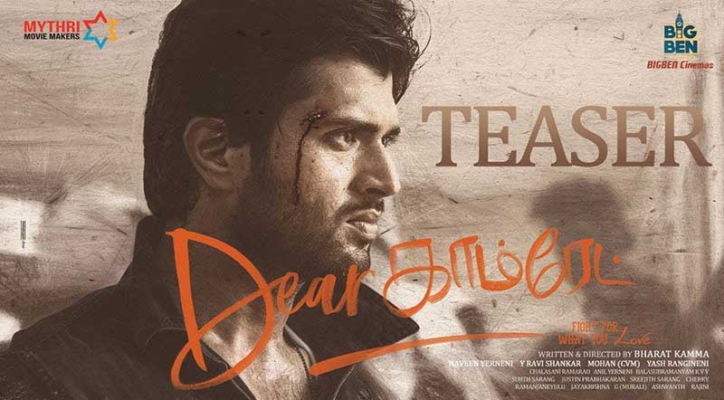 Dear Comrade Tamil Song Lyrics