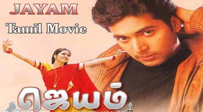 Jayam Tamil Movie Song Lyrics