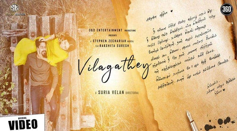 Vilagathey Album Song Lyrics