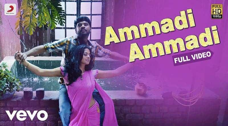 Ammadi Ammadi Song Lyrics From Desingu Raja