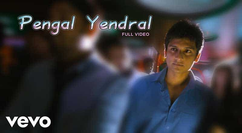 Pengal Yendral Song Lyrics From Neethaane En Ponvasantham