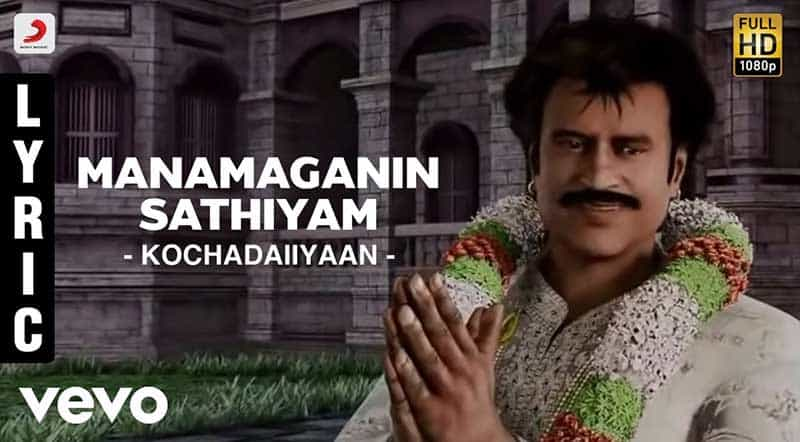 Manamaganin Sathiyam Song Lyrics From Kochadaiiyaan