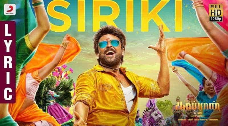 Siriki Song Lyrics From Kaappaan