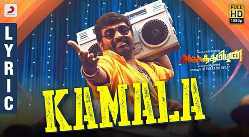 Kamala Song Lyrics From Sangathamizhan