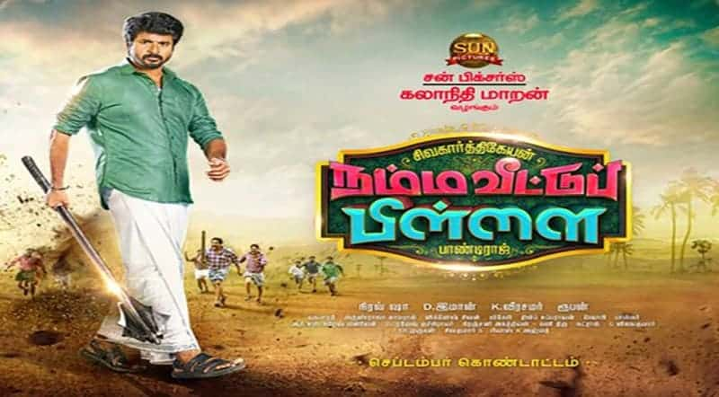 Namma Veettu Pillai Movie Song Lyrics