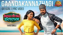 Gaanda Kannazhagi Song Lyrics