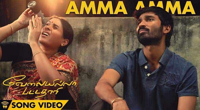 Amma Amma Song Lyrics From Velaiilla Pattadhari