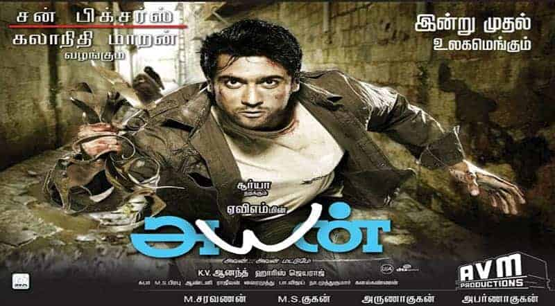 Ayan Movie Song Lyrics