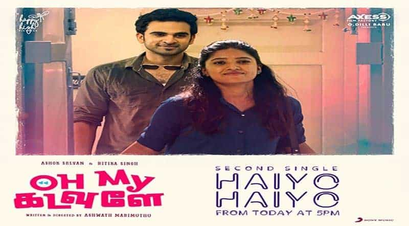Haiyo Haiyo Song Lyrics From Oh My Kadavule