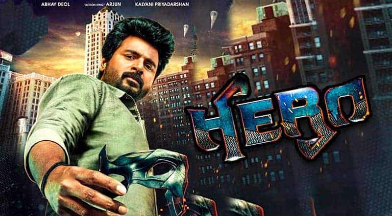 Hero Movie Song Lyrics