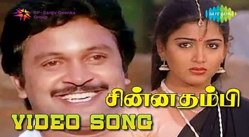 Povoma Oorgolam Song Lyrics From Chinna Thambi
