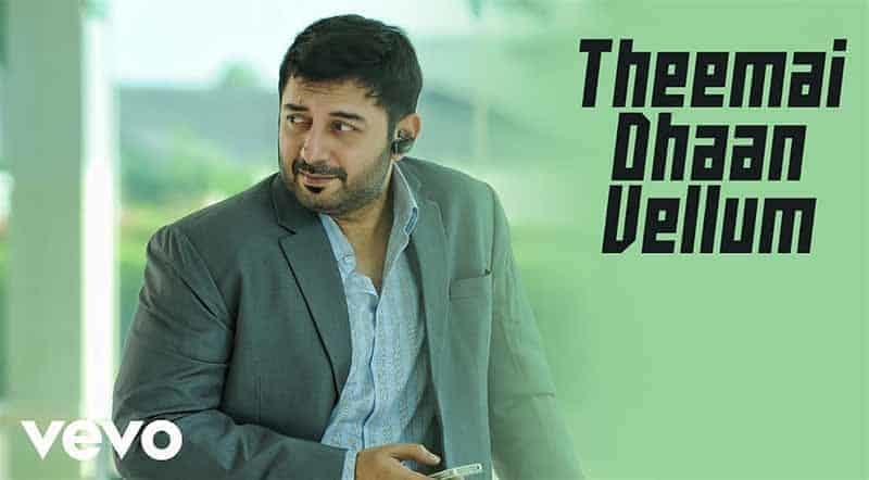 Theemai Dhaan Vellum Song Lyrics From Thani Oruvan