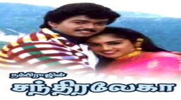 Chandralekha Movie Song Lyrics