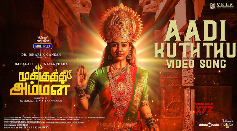 Aadi Kuththu Song Lyrics