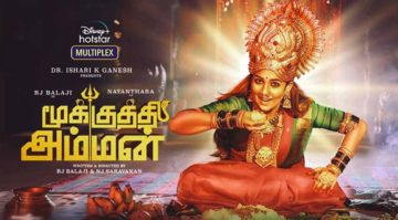 Mookuthi Amman Movie Song Lyrics