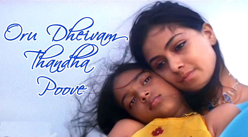 Oru Deivam Thantha Poove Song Lyrics