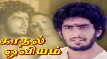 Kadhal Oviyam Movie Lyrics