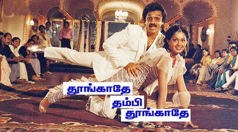 Thoongadhey Thambi Thoongadhey Movie Lyrics