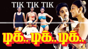 Tik Tik Tik(1981) Movie Lyrics