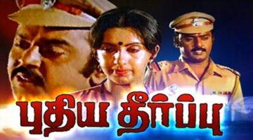 Puthiya Theerpu Movie Lyrics