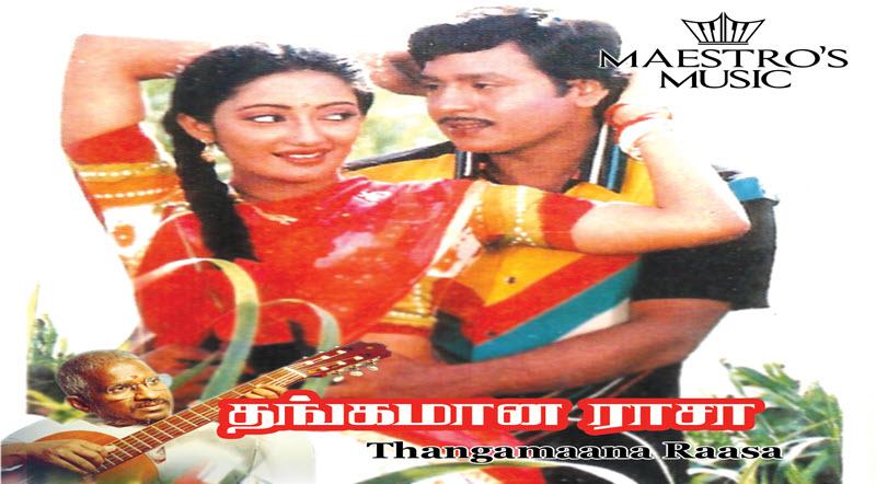 Thangamana Raasa Movie Lyrics