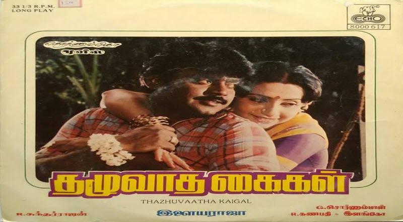 Thazhuvatha Kaigal Movie Lyrics