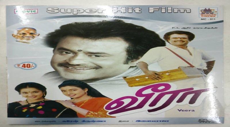 Veera (1994) Movie Lyrics